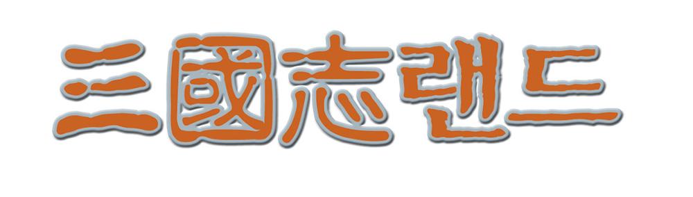 삼국지랜드로고(가로누끼)
