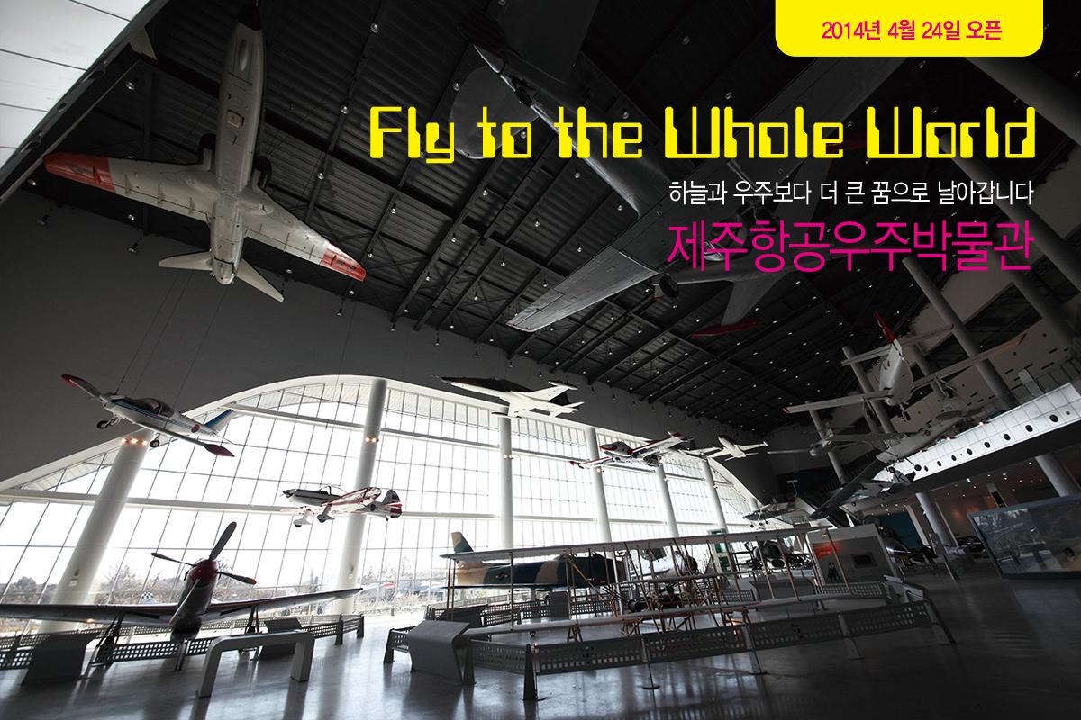 우주항공박물관 메인