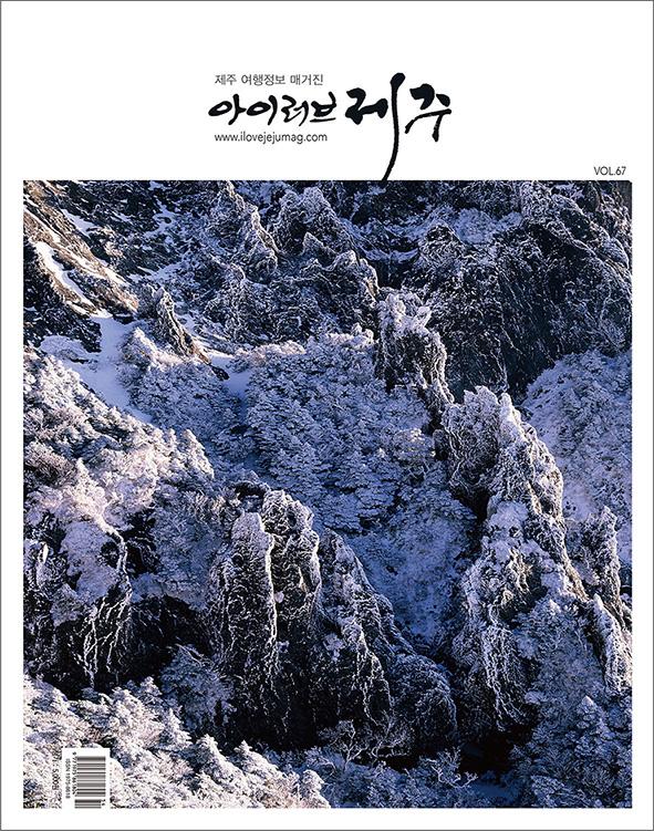 67호 겨울호표지.jpg