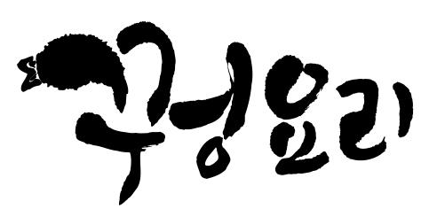 2015_아이러브제주(겨울호)