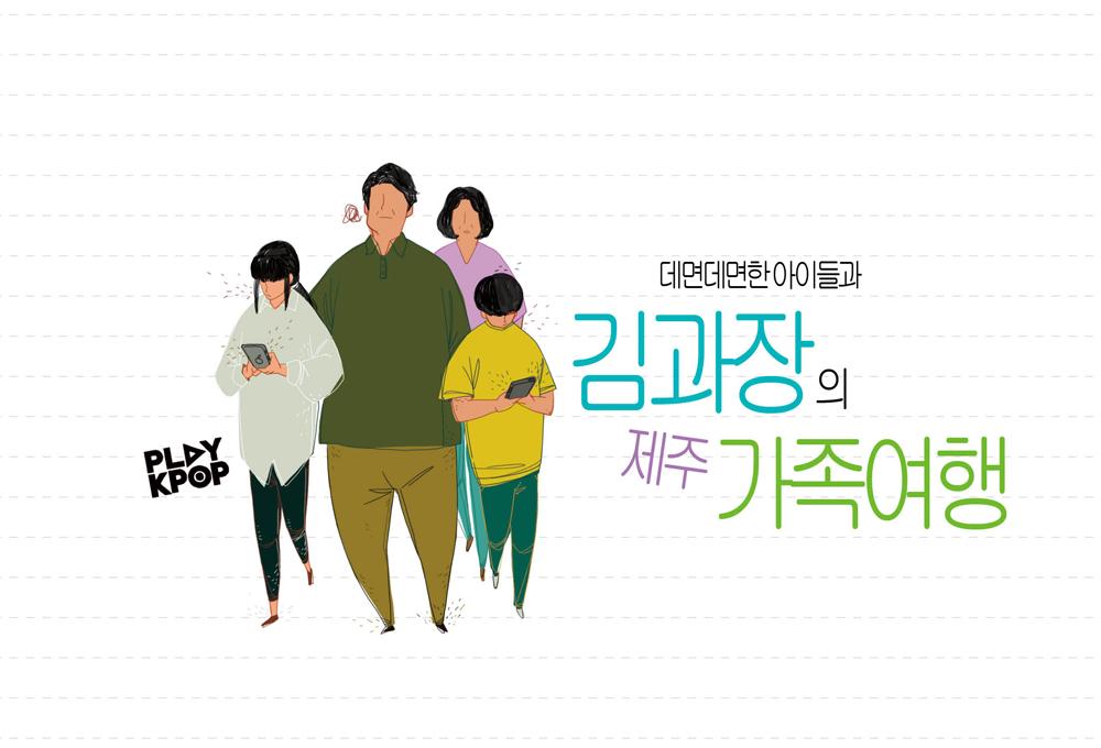 김과장메인